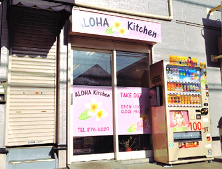 あ_アロハキッチン