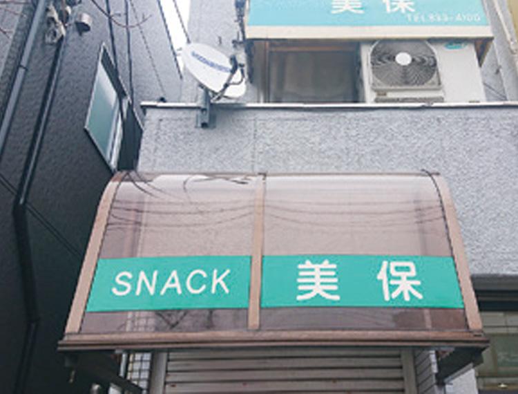 す_スナック美保