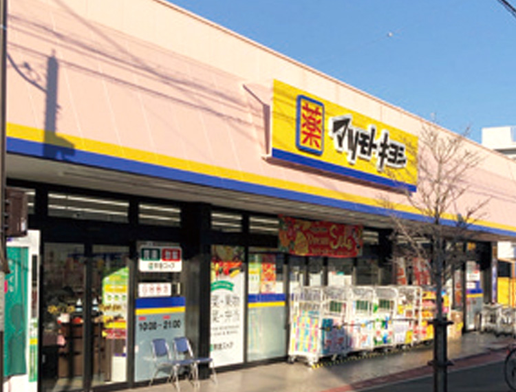 ま_マツモトキヨシ根岸町店
