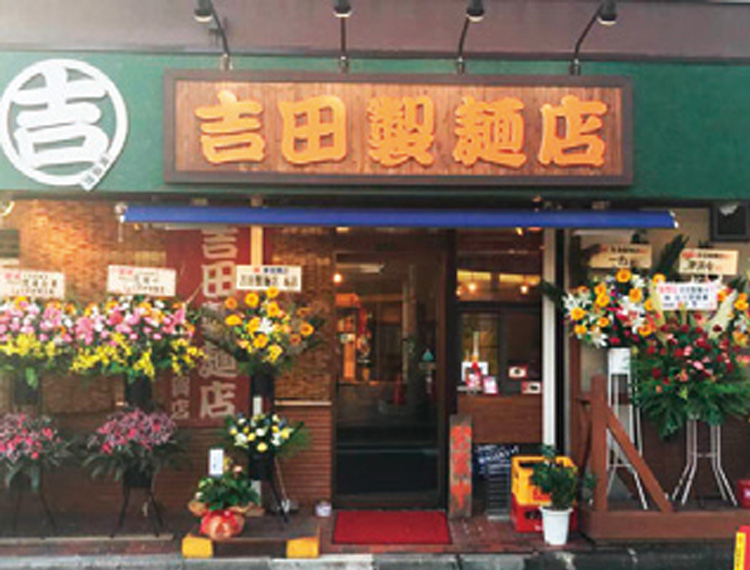 よ_吉田製麺店