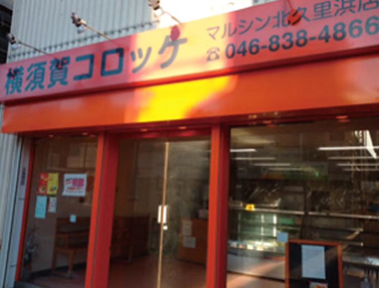 よ_横須賀コロッケ北久里浜店