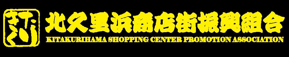 北久里浜商店街振興会
