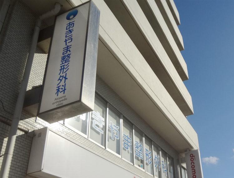 あ_あきやま医院3