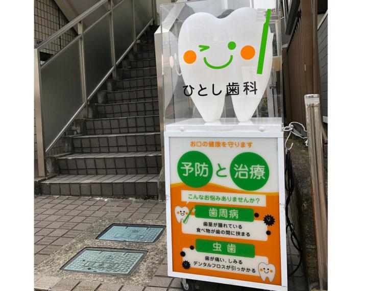 ひ_ひとし歯科2