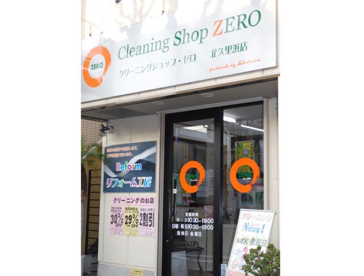 く_クリーニングショップ・ゼロ北久里浜店