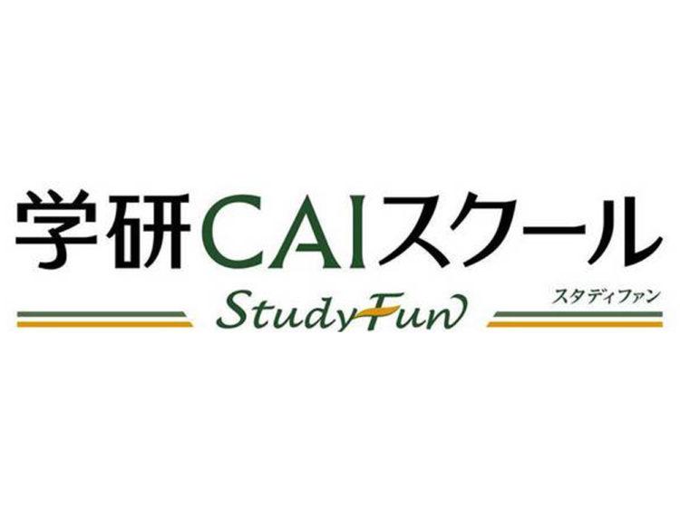か_学研CAIスクール北久里浜校01