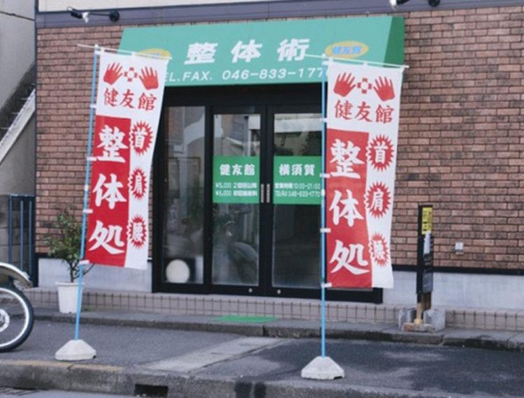 せ_整体術健友館横須賀