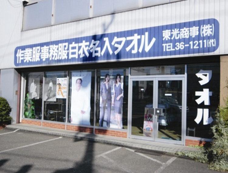 と_東光商事株式会社